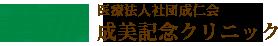 成美記念クリニック | 滋賀県彦根市の内科,消化器内科,循環器内科,外科,小児科の診療は当院へ